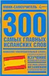 - 300 самых главных испанских слов обложка книги