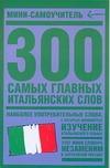 - 300 самых главных итальянских слов обложка книги