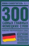 - 300 самых главных немецких слов обложка книги