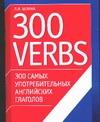 Белина Л.И. - 300 самых употребительных  английских глаголов = 300 verbs' обложка книги