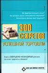 Хворостухина С.А. - 300 секретов успешной торговли обложка книги