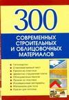 300 современных строительных  и облицовочных материалов от ЭКСМО