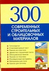 300 современных строительных  и облицовочных материалов Рыженко В.И.