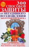 Коваль И.К. - 300 способов защиты от негативного воздействия. Энергетика человека' обложка книги