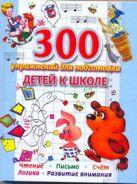 300 упражнений для подготовки детей к школе. Обучение чтению. Обучение счёту. Ка