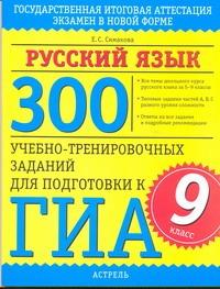 ГИА Русский язык. 9 класс 300 учебно-тренировочных заданий по русскому языку для подготовки к ГИА. обложка книги