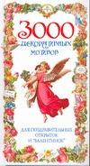 - 3000 декоративных мотивов для поздравительных открыток и валентинок обложка книги