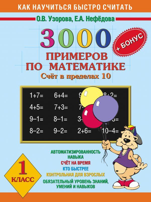 3000 задач и примеров по математике. (Счет в пределах 10). + Бонус. 1 класс Узорова О.В.