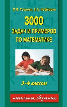 Узорова О.В. - 3000 задач и примеров по математике: 3-4-й классы обложка книги