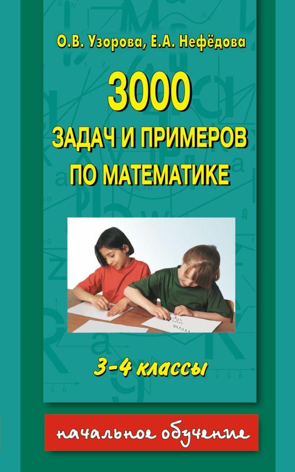 3000 задач и примеров по математике: 3-4-й классы Узорова О.В.
