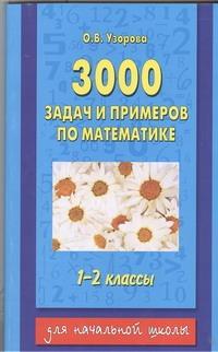 Узорова О.В. - 3000 задач по математике. 1-2 классы обложка книги