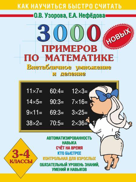 3000 новых примеров по математике. Внетабличное умножение и деление. 3-4 класс