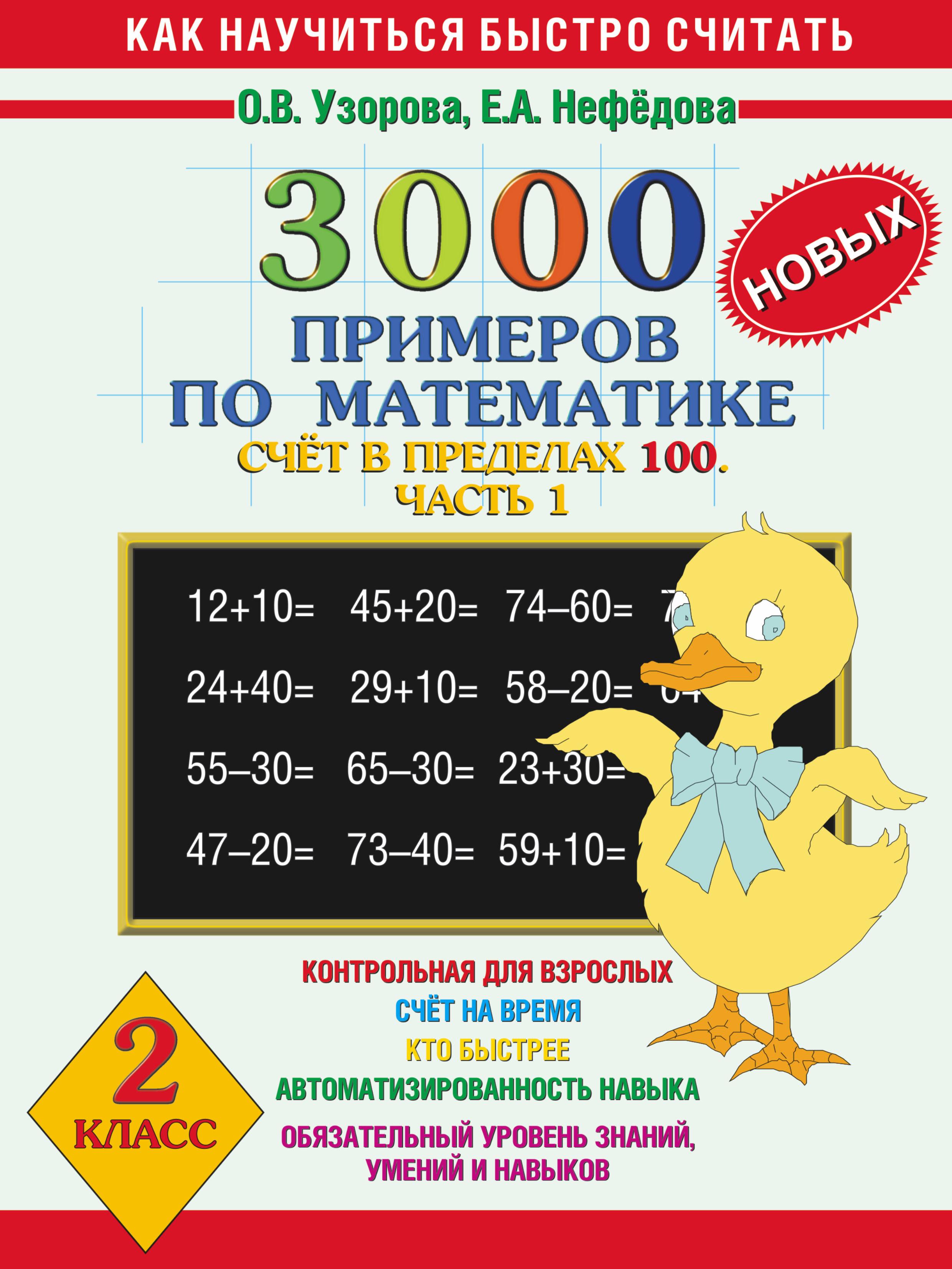 3000 новых примеров по математике. Счет в пределах 100. В 2 ч. Ч. 1. 2 класс