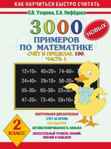 Узорова О.В. - 3000 новых примеров по математике. Счет в пределах 100. В 2 ч. Ч. 1. 2 класс обложка книги