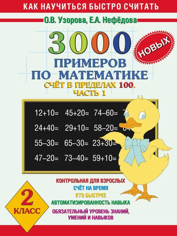 3000 новых примеров по математике. Счет в пределах 100. В 2 ч. Ч. 1. 2 класс Узорова О.В.