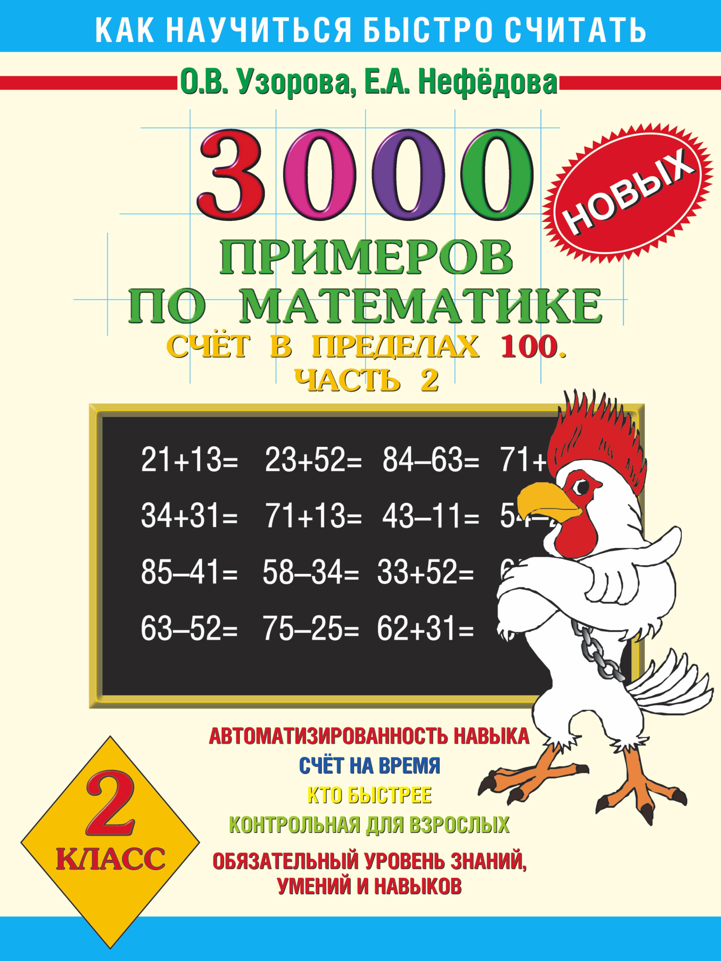 Узорова О.В. 3000 новых примеров по математике. (Счет в пределах 100. В 2 ч. Ч. 2). 2 класс