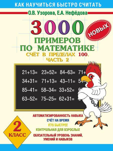 3000 новых примеров по математике. (Счет в пределах 100. В 2 ч. Ч. 2). 2 класс