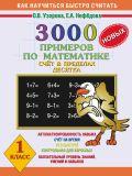 3000 новых примеров по математике. Счет в пределах десятка. 1 класс