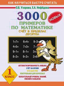 Узорова О.В. - 3000 новых примеров по математике. Счет в пределах десятка. 1 класс обложка книги