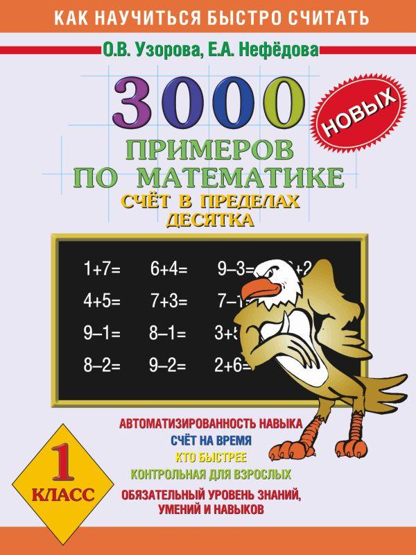 3000 новых примеров по математике. Счет в пределах десятка. 1 класс Узорова О.В.