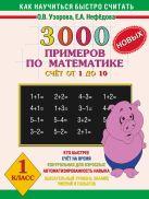 3000 новых примеров по математике. (Счет от 1 до 10). 1 класс