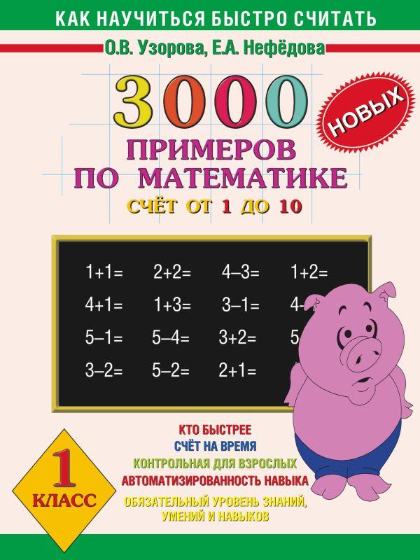 3000 новых примеров по математике. (Счет от 1 до 10). 1 класс Узорова О.В.