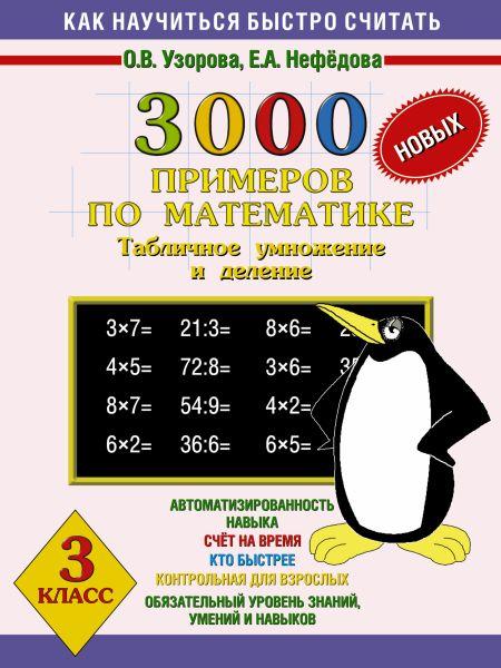 3000 новых примеров по математике. (Табличное умножение и деление). 3 класс