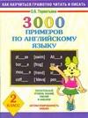 Терентьева О.В. - 3000 примеров по английскому языку. 2 класс обложка книги