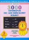 Терентьева О.В. - 3000 примеров по английскому языку. 3 класс обложка книги