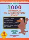 Терентьева О.В. - 3000 примеров по английскому языку. 4 класс обложка книги