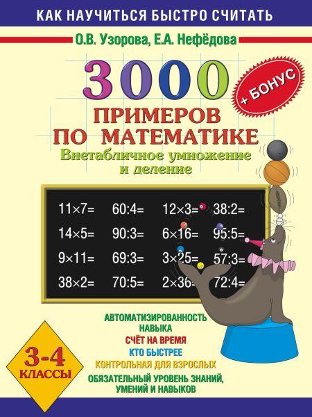 3000 примеров по математике (Внетабличное умножение и деление) 3-4 класс. + БОНУС
