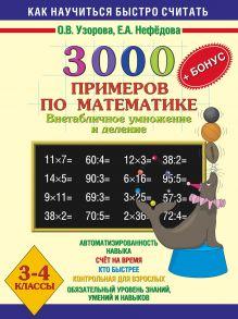 Узорова О.В. - 3000 примеров по математике (Внетабличное умножение и деление) 3-4 класс. + БОНУС обложка книги