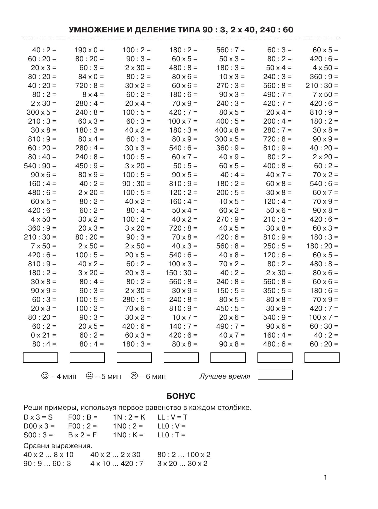 примеры на деление и умножение 3 класс
