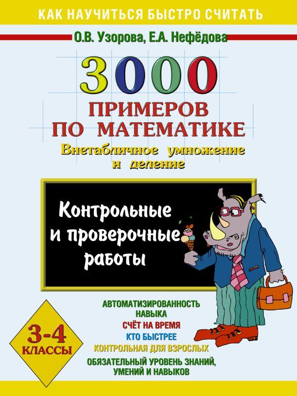 3000 примеров по математике (Внетабличное умножение и деление). 3-4 классы. Контрольные и проверочные работы. Узорова О.В.
