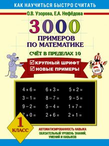 Узорова О.В. - 3000 примеров по математике Счёт в пределах 10. 1 класс обложка книги