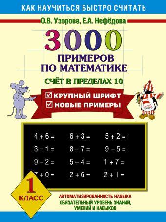 3000 примеров по математике Счёт в пределах 10. 1 класс Узорова О.В., Нефёдова Е.А.