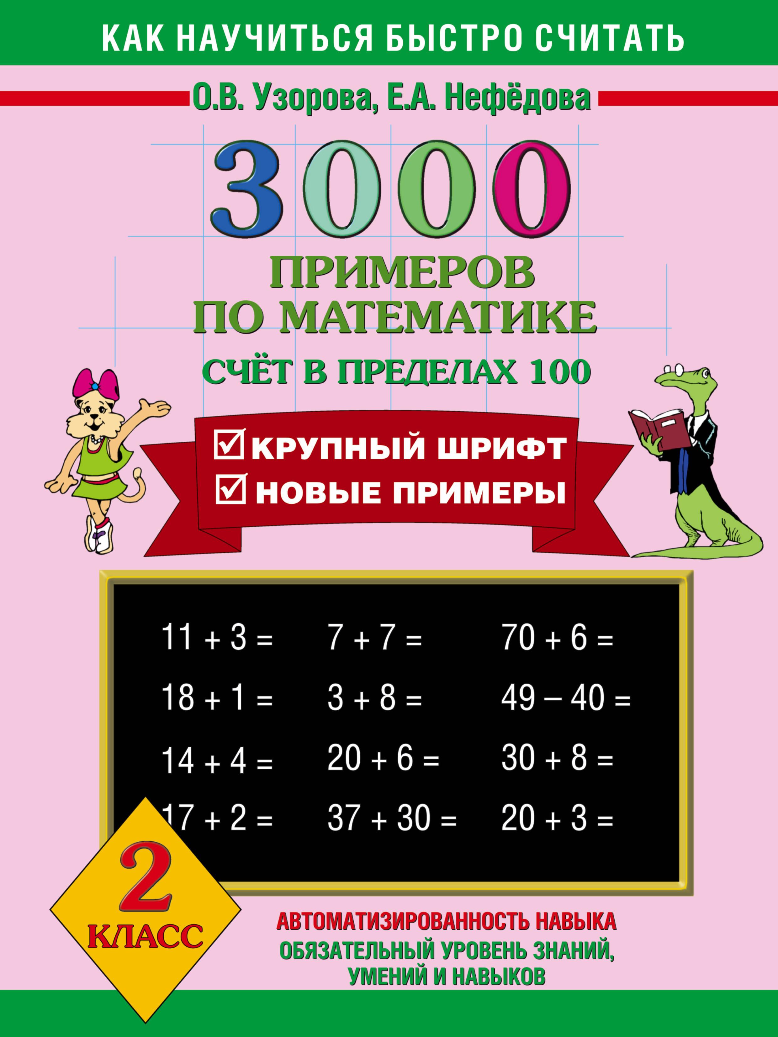 3000 примеров по математике (Счет в пределах 100). 2 класс