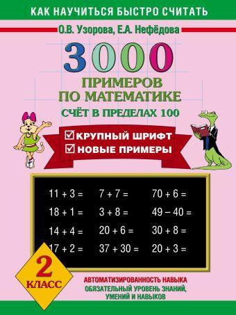 3000 примеров по математике (Счет в пределах 100). 2 класс Узорова О.В.