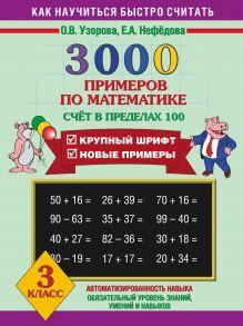 3000 примеров по математике (Счет в пределах 100). 3 класс