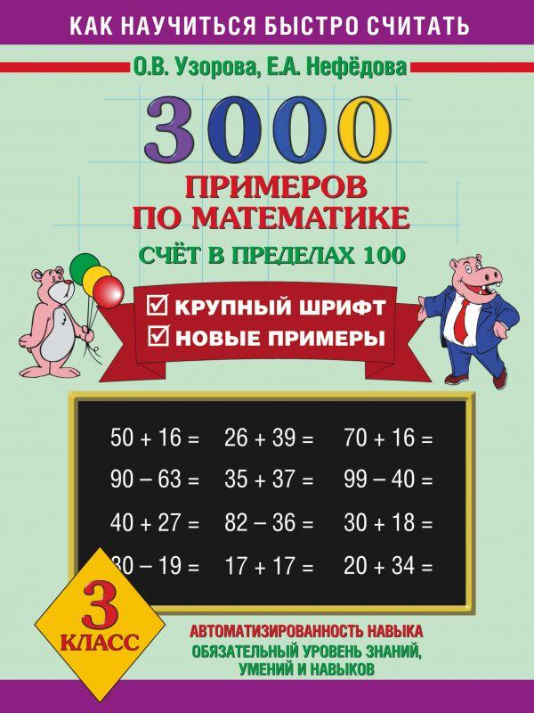 3000 примеров по математике (Счет в пределах 100). 3 класс Узорова О.В.