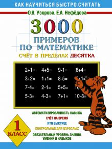 Узорова О.В. - 3000 примеров по математике Счёт в пределах десятка. 1 класс обложка книги
