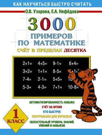 3000 примеров по математике Счёт в пределах десятка. 1 класс Узорова О.В.