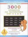 3000 примеров по математике (Счет от 1 до 5). 1 класс Узорова О.В.