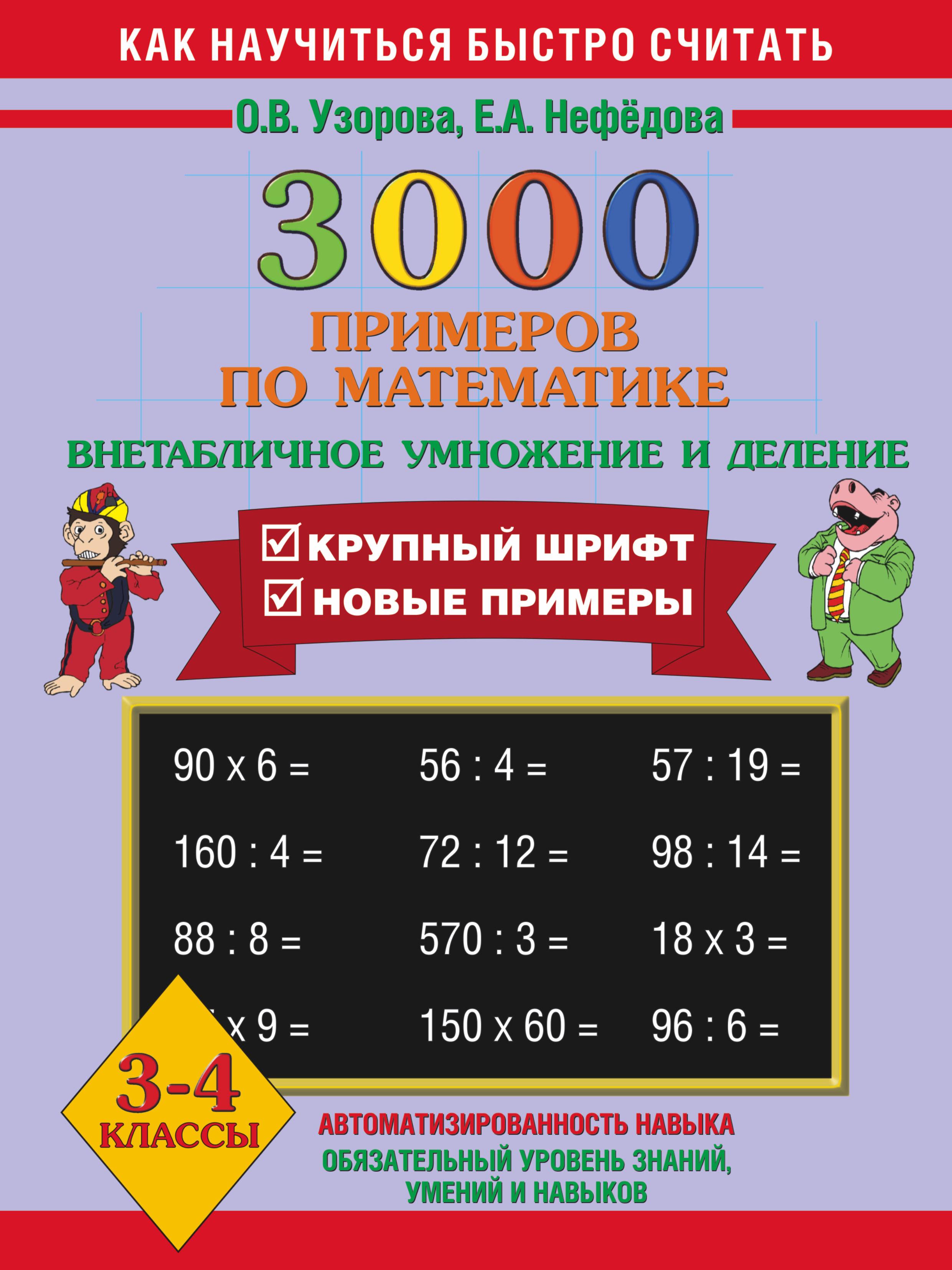 3000 примеров по математике. Внетабличное умножение и деление. 3-4 класс + Новые примеры ( Узорова О.В.  )