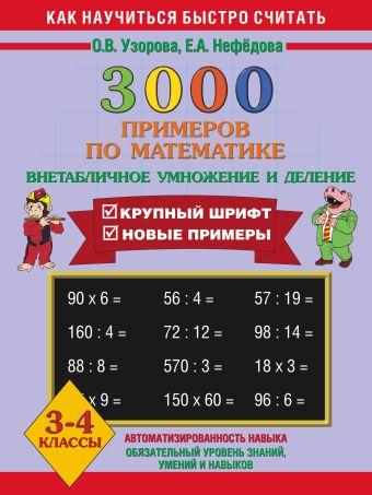 3000 примеров по математике. Внетабличное умножение и деление. 3-4 класс + Новые примеры Узорова О.В.
