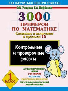 Узорова О.В. - 3000 примеров по математике. (Сложение и вычитание в пределах 10). 1 класс обложка книги