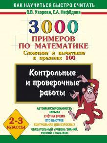 Узорова О.В. - 3000 примеров по математике. Сложение и вычитание в пределах 100. 2-3 классы. обложка книги