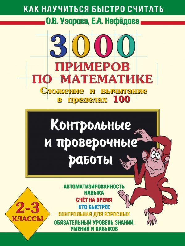 3000 примеров по математике. Сложение и вычитание в пределах 100. 2-3 классы. Узорова О.В.
