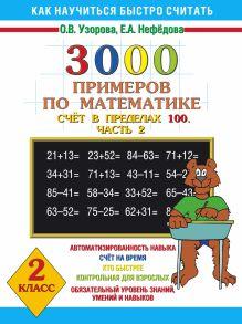 Узорова О.В. - 3000 примеров по математике. Счёт в пределах 100. [В 2ч.] Ч. 2. 2 класс обложка книги