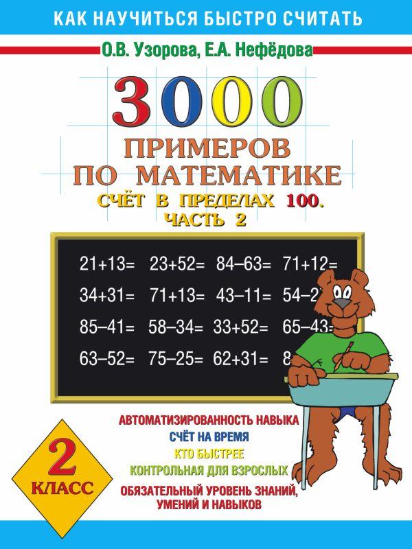 3000 примеров по математике. Счёт в пределах 100. [В 2ч.] Ч. 2. 2 класс Узорова О.В.